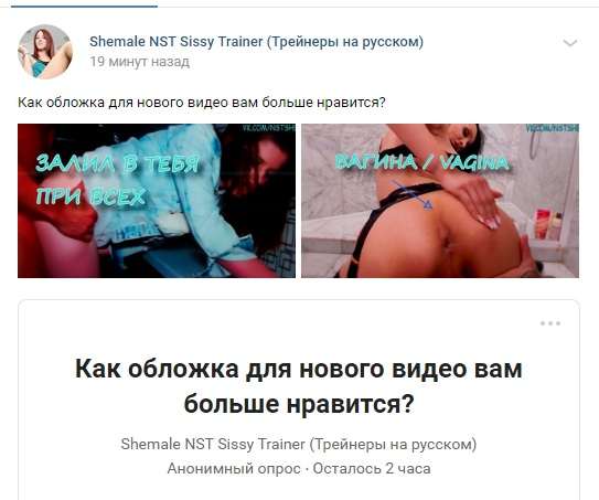 NST Sissy Video Trainer - First Cuck Shemale Lesson (с текстом и голосом)