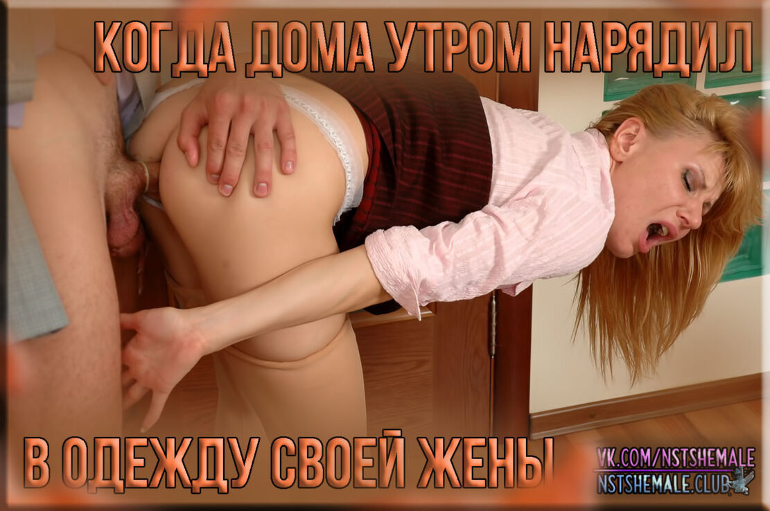 Sissy Trainer Rus - From Boy to Girl (NSTSHEMALE — сисси-гипноз на русском)