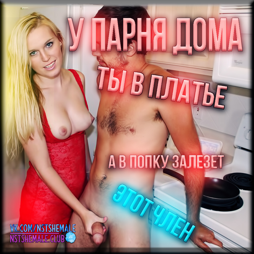 Shemale Trainer Rus - Sissy Town 4 (Home Orgy) NSTSHEMALE (видео)