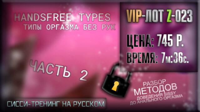 [Видео] Hands Free Orgasm (Cum) Types (Part 2)-_-Типы Оргазмов Без Рук (Часть 2) – Sissy Реакции на Русском, Training, Hypno (2021) cl